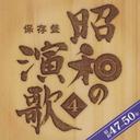 保存盤 昭和の演歌