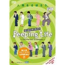 Peeping Life (ピーピング・ライフ) -The Perfect Extension-