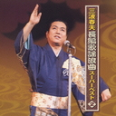 三波春夫 長編歌謡浪曲スーパーベスト