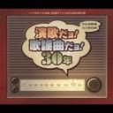ラジオ関東~ラジオ日本 歌謡だヨ! 歌謡曲だヨ! 30年