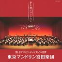 夢を紡ぐマンドリン 美しきマンドリン・オーケストラの世界