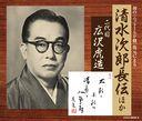 初の〈ニットーSP盤〉復元による清水次郎長伝ほか