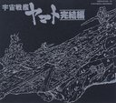 ETERNAL EDITION File No8&9 宇宙戦艦ヤマト 完結編