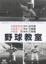 日本プロ野球物語