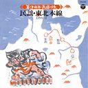 美しき日本・民謡の旅~民謡・東北本線(その三)~