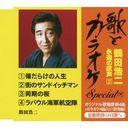 """""""歌とカラオケ""""スペシャル 鶴田浩二・永遠の歌声"""