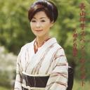 長山洋子スペシャルベスト 瀬戸の晩夏