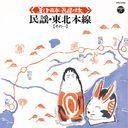 美しき日本・民謡の旅~民謡・東北本線(その一)~
