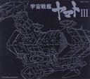 ETERNAL EDITION File No7 宇宙戦艦ヤマト III