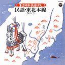 美しき日本・民謡の旅~民謡・東北本線(その二)~