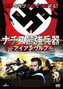 ナチス最強兵器 -アイアン・ウルフ-