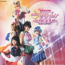 Bishojo Senshi Sailor Moon Complete Song Collection