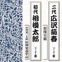 徂徠豆腐☆/灰神楽三太郎 灰神楽道中記