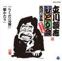 立川談志ひとり会 落語CD全集 第33集「らくだ  (完演)」「姫かたり」
