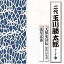 天保水滸伝 (笹川の花会)/俵星玄蕃