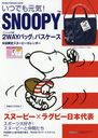 PEANUTS BRAND MOOK いつでも元気! SNOOPY 【付録】 2wayバッグ&パスケース (FLOWER&BEE)/集英社