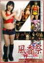 FUKA 4th Anniversary 風香祭 3 2008年2月24日 東京・新木場1st RING
