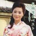 長山洋子ベスト~おけさ恋唄~