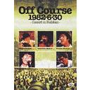 Off Course 1982・6・30 武道館コンサート