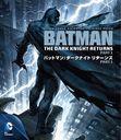 バットマン  ダークナイト リターンズ Part 1