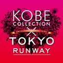 KOBE COLLECTION×TOKYO RUNWAY The BEST [初回生産限定盤]
