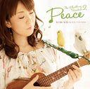 くちぶえ天国 2 (peace)