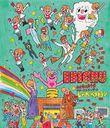 私立恵比寿中学ファーストコンサート「じゃあ・ベストテン」