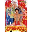 お笑いTYPHOON!DVD 安田大サーカス