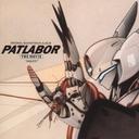 「機動警察パトレイバー」メモリアル・コレクション・シリーズ PATLABOR ORIGINAL SOUNDTRACK ALBUM