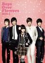 花より男子 ~Boys Over Flowers