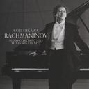 ラフマニノフ  ピアノ協奏曲第3番、ピアノ・ソナタ第2番