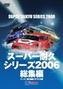 スーパー耐久シリーズ 2006総集編