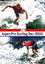 ジャパンプロサーフィンツアー2006 ショートボードシリーズ