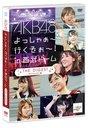 AKB48 よっしゃぁ~行くぞぉ~! in 西武ドーム