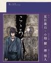 青い文学シリーズ こころ