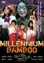 MILLENNIUM BAMBOO ミレニアム・バンブー