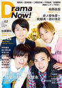 Drama Now! Vol.2 【表紙&巻頭】 Kis-My-Ft2 舞祭組
