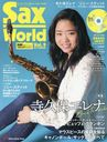 Sax World   9 (Shinko Music Mook)/ホットリバー