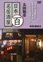 太田和彦の日本百名居酒屋
