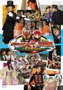 仮面ライダーキバ&炎神戦隊ゴーオンジャー 劇場版スピンオフネットムービー