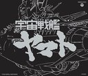 ETERNAL EDITION File No.1 「宇宙戦艦ヤマト」