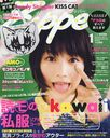 Zipper 2013 January Issue w/ Candy Stripper Cat Tote Bag [Cover] Rena Nounen
