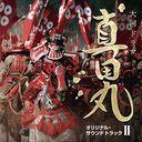 NHK大河ドラマ 真田丸 オリジナル・サウンドトラック II 音楽  服部隆之
