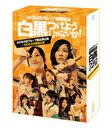 AKB48グループ臨時総会 ~白黒つけようじゃないか!~ (AKB48グループ総出演公演+SKE48単独公演)
