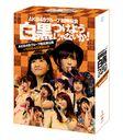 AKB48グループ臨時総会 ~白黒つけようじゃないか!~ (AKB48グループ総出演公演+NMB48単独公演)