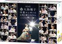 大島優子卒業コンサート in 味の素スタジアム~6月8日の降水確率56% (5月16日現在)、てるてる坊主は本当に効果があるのか?~