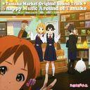 たまこまーけっと サウンドトラックアルバム Snappy Music Around of Tamako