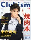 Clubism(クラビズム) 2018年3月号 【表紙】 岩田剛典(三代目J Soul Brothers、EXILE)/金沢倶楽部