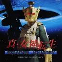 ニンテンドーDS用ゲームソフト「真・女神転生 STRANGE JOURNEY」オリジナル・サウンドトラック
