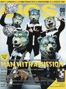 GiGS (ギグス) 2018年8月 【表紙&ポスター】 MAN WITH A MISSION/シンコーミュージック・エンタテイメント